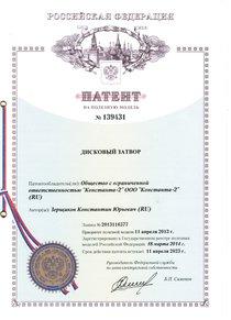 patent 50